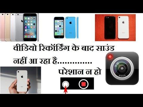 video recording no sound iphone
