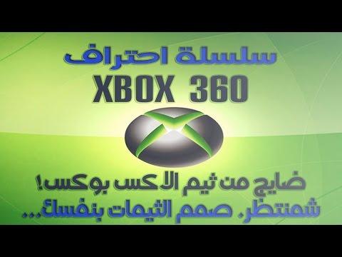 طريقة صناعة ثيمات الاكس بوكس 360 - Create xbox 360 Themes