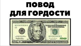 20$ дивидендов - повод для гордости! Как идти к финансовой независимости и добиться ее?