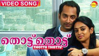 തൊട്ട് തൊട്ട് നോക്കാമോ | Video Song Full HD | Diamond Necklace | Fahadh Faasil | Gauthami Nair