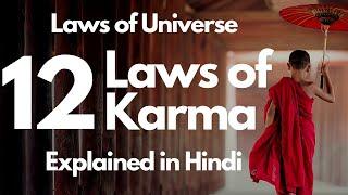 12 laws of Karma in Hindi  | Hindi Motivational Video on Karma | Education Gone Viral