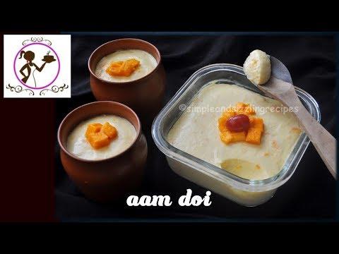 মিষ্টি আম দই - Bhapa Aam Doi Recipe | How to make Baked Mango Yogurt | Bengali Mango Dahi Recipe |