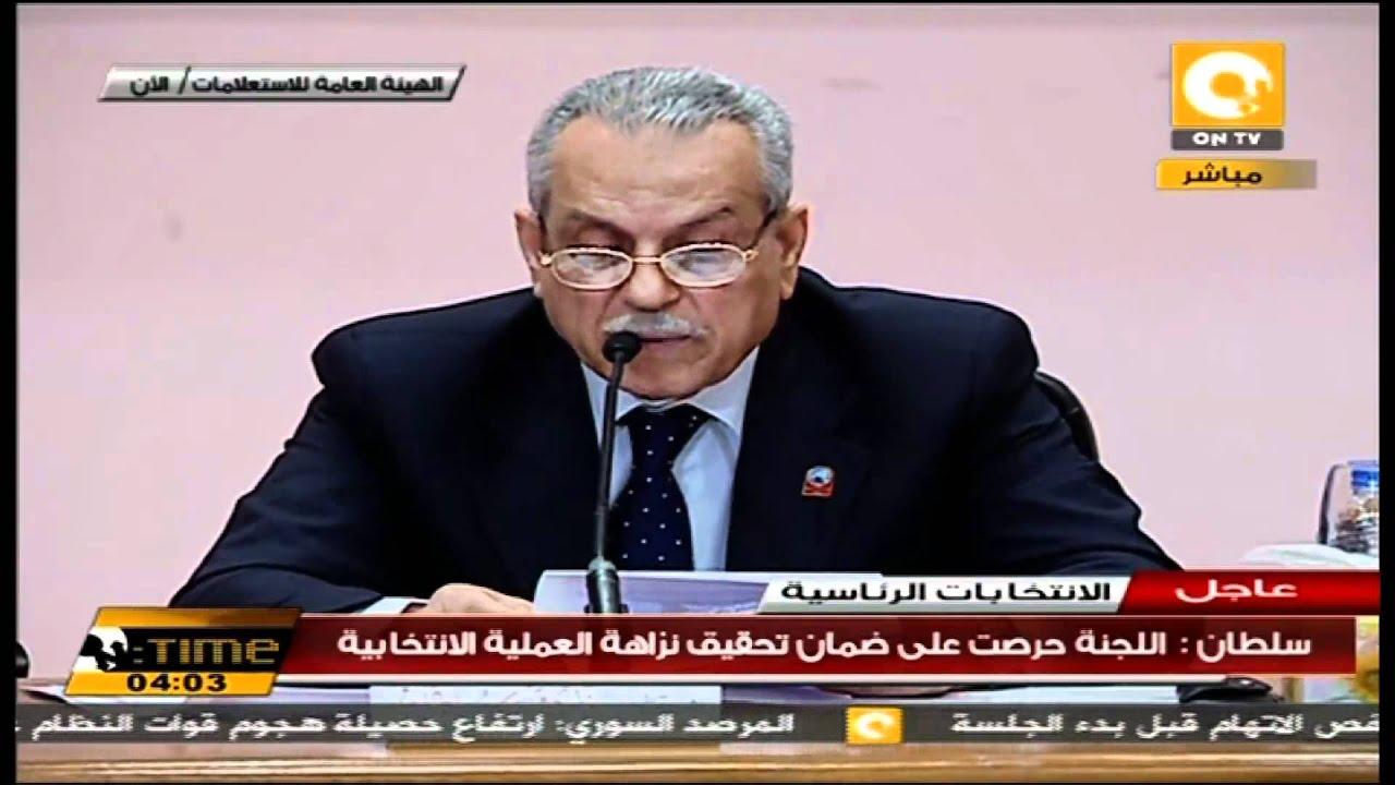 إعلان نتيجة الجولة الأولى لانتخابات الرئاسة