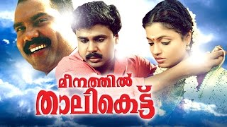 Meenathil Thalikettu Full Movie | Malayalam Comedy Movies | Dileep Comedy Malayalam Full Movie 2016