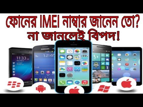 দেখুন ফোনের IMEI নাম্বার কেন জরুরী || Why IMEI number needed???  || Tech Suggestion