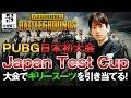 [PUBG] 日本初大会でギリースーツを引く最強ムーブ PUBG Japan Test Cup 音量注意