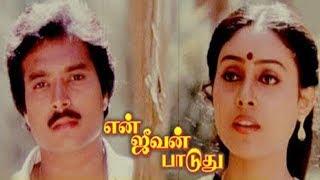 En Jeevan Paduthu Part-1| tamil super hit movie | Karthik,Saranya | Ilaiyaraaja | R.Sundarrajan