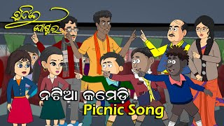 Natia Comedy || Picnic Song || Chhatire Poster