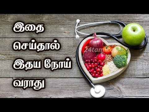 These  healthy habits to avoid  heart problems - Tamil health Tips