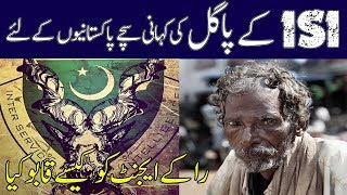 pakistan army aur isi k pagal jawan ki kahani ||  inter services intelligence || the info teacher