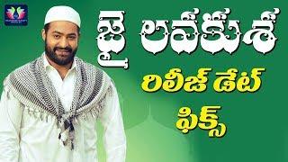 Jai Lava Kusa Movie Release Date Announced | Jr.NTR | Rashi Khanna |Niveda Thomas|Telugu Full Screen