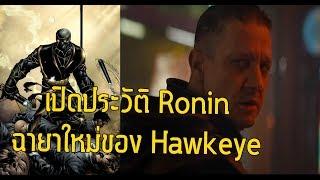 Download แกะประวัติแบบละเอียด! Ronin ชื่อใหม่ของ Hawkeye - Comic World Daily Video