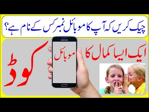 How to Check Ownership of any Mobile Number?