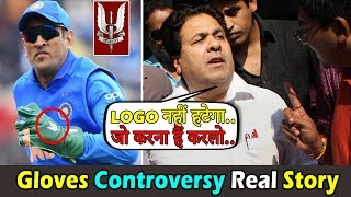 Dhoni Gloves Army Logo Controversy Between BCCI , ICC and Pakistan Real Story