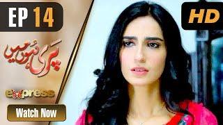Pakistani Drama | Pari Hun Mein - Episode 14 | Express Entertainment