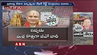 శేఖర్ రెడ్డి, వైసీపీ  బాగోతం బయటపెట్టిన  సోషల్ మీడియా | ABN Telugu