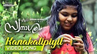 Kanakalipi Video Song | Swanasam Malayalam Movie | Nikhil Prabha | Vidhu Prathap