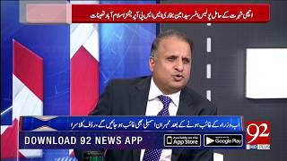 Rauf Klasra Talked about Another U-TURN Of Imran Khan  | 25 Sep 2018 | 92NewsHD