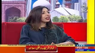 Aaj Pakistan With Sidra Iqbal | 22 January 2019 | Aaj News