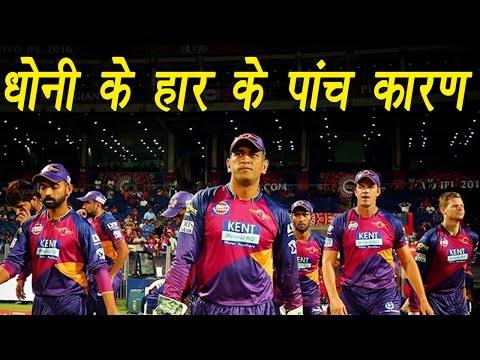 IPL 2017 Final: 5 reason why MS Dhoni's  Pune Supergiant lost against Mumbai | वनइंडिया हिंदी