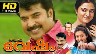 Vesham Malayalam Movie 2014 | Mammootty | Innocent | Malayalam Latest Movies