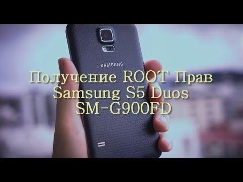 Получение ROOT Прав Samsung Galaxy S5 SM-G900FD