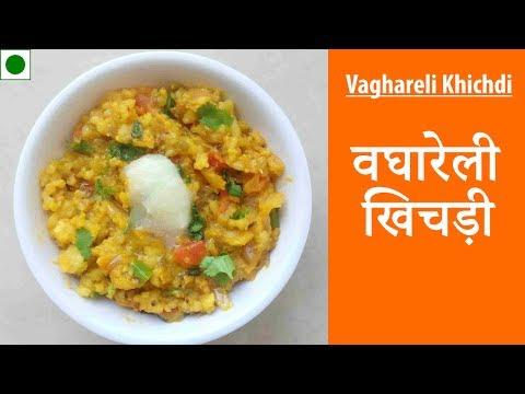 Gujarati style Vaghareli Khichadi - Simple and easy - By Trusha Satapara🔥