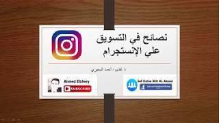1- نصائح التسويق علي الانستجرام Instagram Marketing 2018