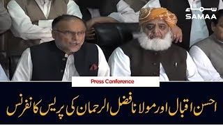 Ahsan Iqbal & Maulana Fazal-ur-Rehman press conference   SAMAA TV   13 October 2019
