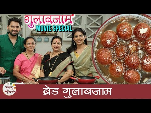 Bread Gulab Jamun Recipe In Marathi | Gulabjaam Movie Special | Sonali Kulkarni | Siddarth Chandekar