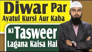 Diwar Par Ayatul Kursi Aur Kaba Ki Tasweer Aur Kabe Ka Darwaza Lagana Kaisa Hai By Adv. Faiz Syed