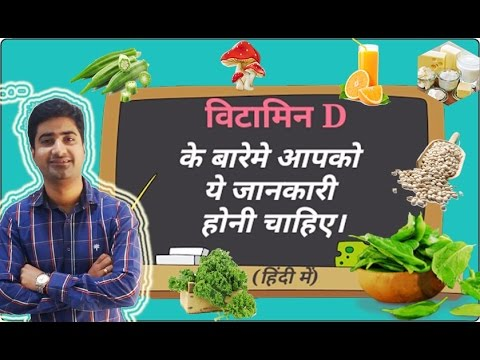 हिंदी -विटामिन D| Vitamin D | Sources | Functions | Deficiency | Hindi