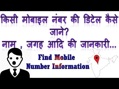 How to know any mobile number details with name | Kisi mobile number ke bare me kaise jane
