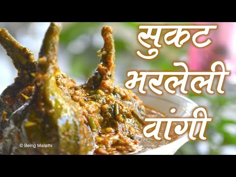 सुकट भरलेली वांगी | SUKAT BHARLELI VANGI FULL RECIPE | AUTHENTIC MAHARASHTRIAN FOOD RECIPE