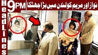 Court rejects Nawaz and Maryam exemption plea - Headlines & Bulletin 9 PM - 20April 2018 | Express