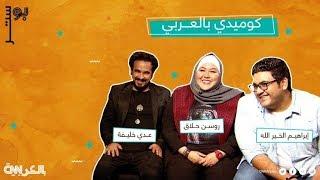 """4 كوميديين عرب يفتتحون 2019 بعرض """"ستاند أب كوميدي"""" على نتفليكس"""