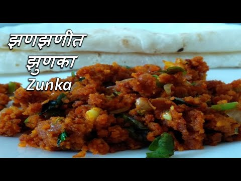How to make Besan Zunka in Marathi | झणझणीत झुणका रेसिपी