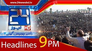 News Headlines | 09:00 PM | 20 January HD | 24 News HD