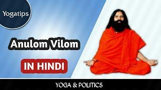 Anulom Vilom Pranayama by Ramdev   अनुलोम विलोम प्राणायाम करने की सही विधि और फायदे
