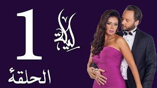 Leila Series - Episode 1 -  مسلسل ليلة - الحلقة الاولى