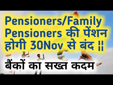 Pension/Family Pension होगी  बंद 30 Nov  से, अगर नहीं किया ये काम