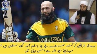 who is Hashim Amla (South African cricketer )  ?  ہاشم آملہ کون ہے ؟ سعید انورکی زبانی