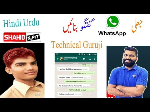 How to Make Fake Whatsapp Chat conversation in Hindi/Urdu