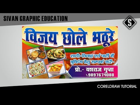 How to Make Chhole Bhathure Banner Design in CorelDraw