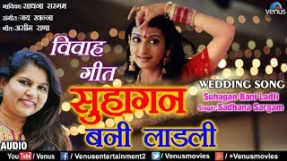 Suhagan Bani Ladli | सुहागन बनी लाड़ली | Sadhana Sargam | Best Wedding Song