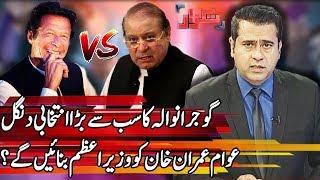 Takrar with Imran Khan | Gujranwala Survey | 23 July 2018 | Express News