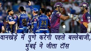 IPL 2017: Mumbai win toss & opt to bowl first against Pune   वनइंडिया हिंदी