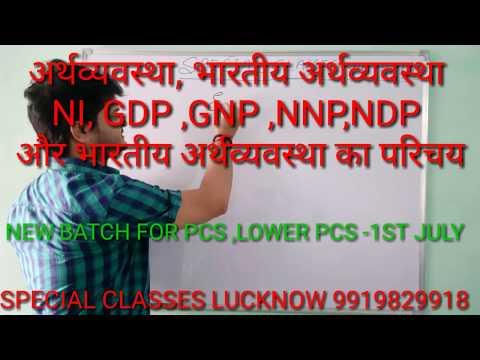 Economics :: भारतीय अर्थव्यवस्था की बेसिक समझ , NI, GDP ,GNP ,NDP, NNP::UP PCS:ECONOMICS