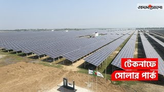 টেকনাফে সোলার পার্ক   Bangladesh's largest solar power plant