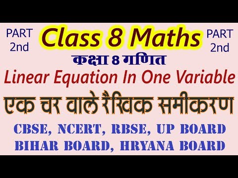 PART 2# LINEAR EQUATION IN ONE VARIABLE || CLASS 8 MATHS || CBSE NCERT RBSE